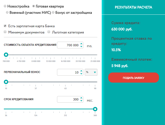 удобный онлайн калькулятор для расчета платежей по ипотеке
