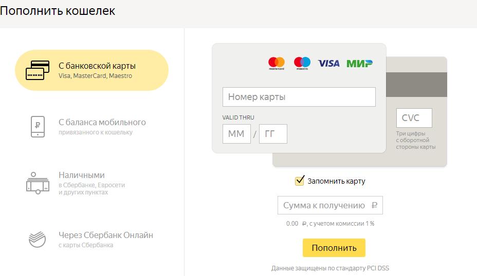 Как перевести деньги на кошелек Яндекс.Деньги