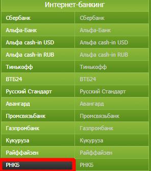 Как перевести деньги на счет Perfect Money