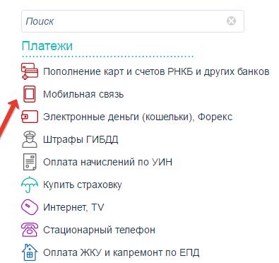 Как пополнить счет на мобильном в онлайн-банке РНКБ