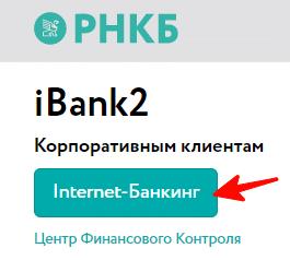 современный интернет-банкинг для корпоративных клиентов